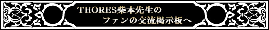 THORES柴本先生のファンの交流掲示板へ