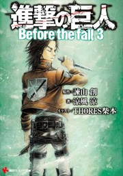 進撃の巨人 Before the fall